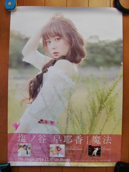 塩ノ谷早耶香★魔法★ポスター