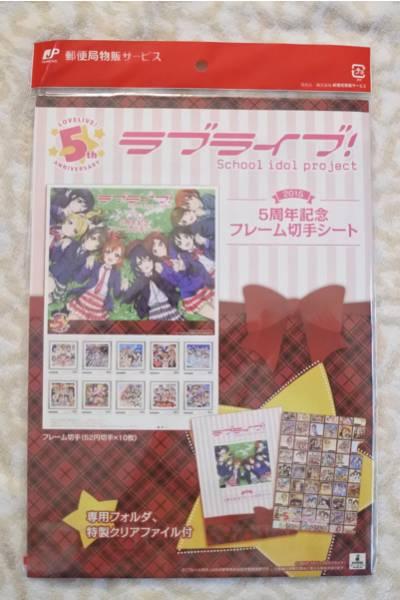 ラブライブ!2015 5周年記念フレーム切手シート 記念切手 サンライズ LOVE LIVE!_画像1