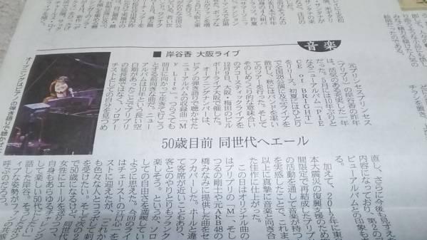 岸谷香★ビルボードライブ大阪★1/4 日経新聞