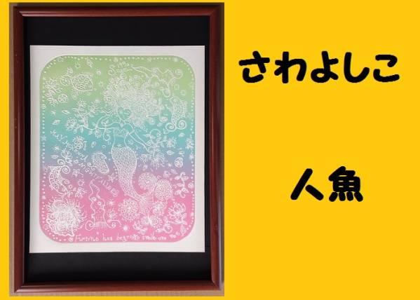 ★HA★版画☆さわよしこ;人魚★A3額装95