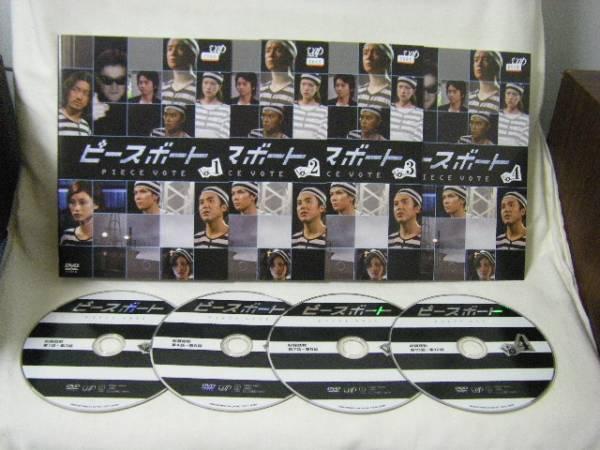 DVD ピースボート 全4巻セット★濱田岳/平愛梨★レンタル版 グッズの画像