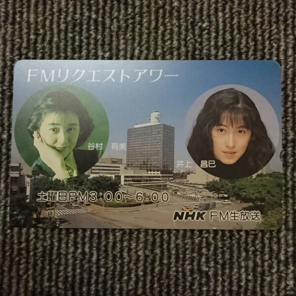 谷村有美 井上昌巳 FMリクエストアワー NHK◎テレホンカード