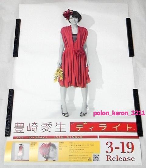 【ポスターのみ】豊崎愛生 ディライト CD告知B2ポスター●未使用 非売品 スフィア