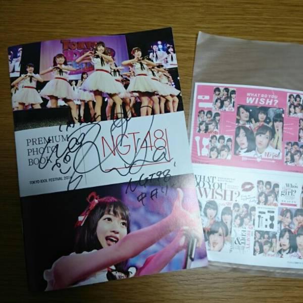 NGT48 中井りか 直筆サイン入り ミニフォトブック 写真集 神の手限定 ライブグッズの画像