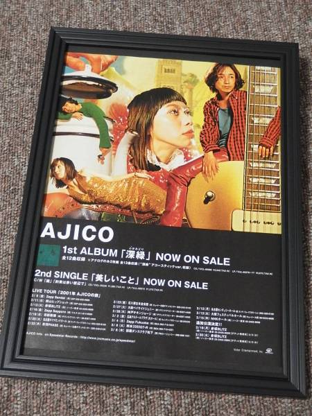 AJICO「深緑」 UA浅井健一 額装品 広告 ポスター 送164円可
