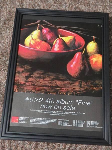 キリンジ 額装品「Fine」4thアルバム 広告ポスター 送164円可