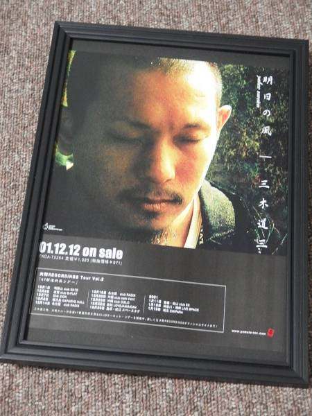 三木道三 額装品「明日の風」 広告 ポスター 送164円可