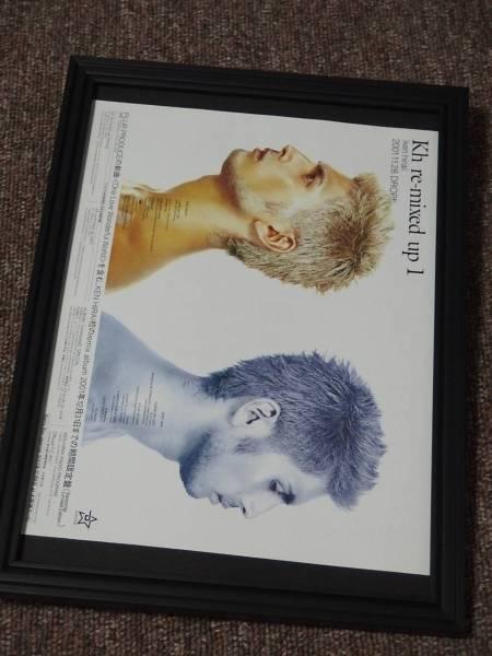 平井堅 額装品 2001年発売リミックス 広告 ポスター 送164円可