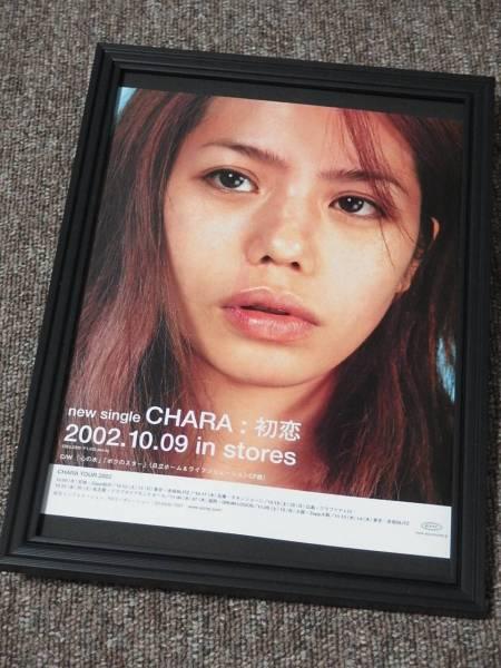 CHARAチャラ 「初恋」 額装品 広告 ポスター 当時希少 送164円可