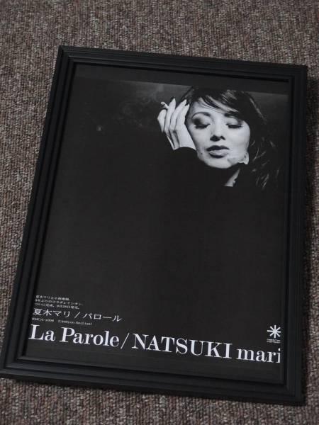夏木マリ 「パロール」 額装品 広告 ポスター 送164円可