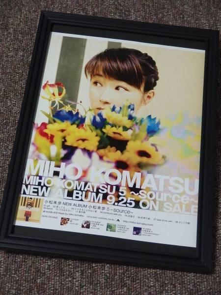 小松未歩 「source」 額装品 広告 ポスター 当時希少 送164円可