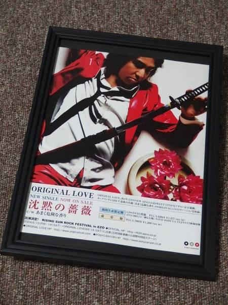 オリジナル・ラブ 田島貴男 「沈黙の薔薇」額装品 広告 ポスター