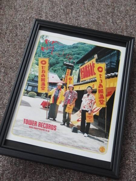 2 ZAZENBOYS向井秀徳 宮藤官九郎 しりあがり寿タワレコ ポスター