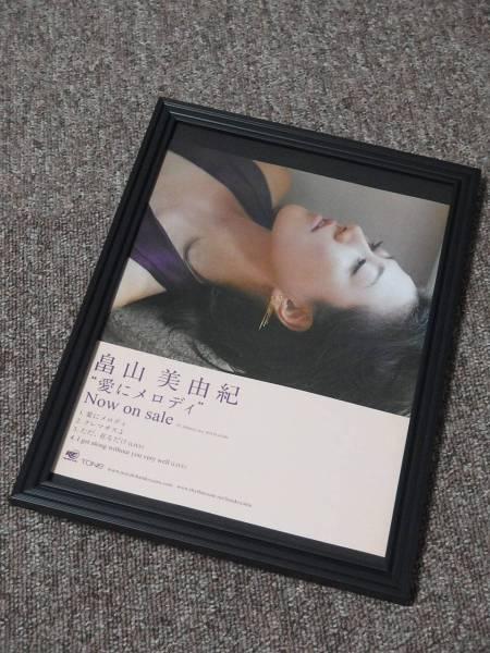 畠山美由紀「愛にメロディ」額装品 広告 ポスター当時 送164円可
