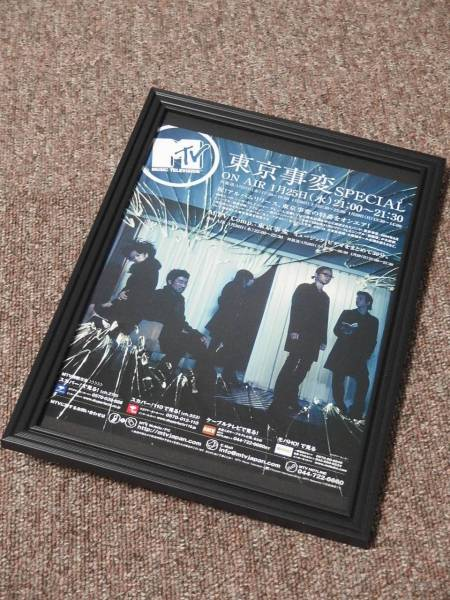 椎名林檎 東京事変 額装品 MTV広告 当時希少 送164円可
