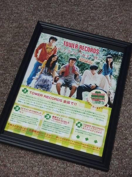 ハチミツとクローバー櫻井翔 額装品 タワレコ広告 ポスター 当時