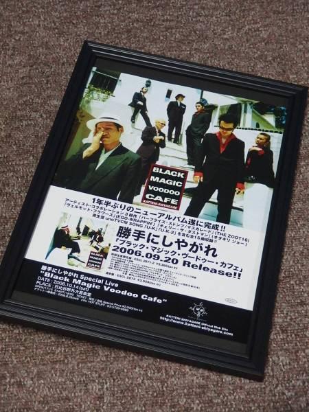 勝手にしやがれ「BLACK MAGIC VOODOO CAFE」額装品 広告ポスター