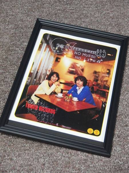 GRAPEVINEグレイプバイン田中和将 谷村美月 額装品 タワレコ広告