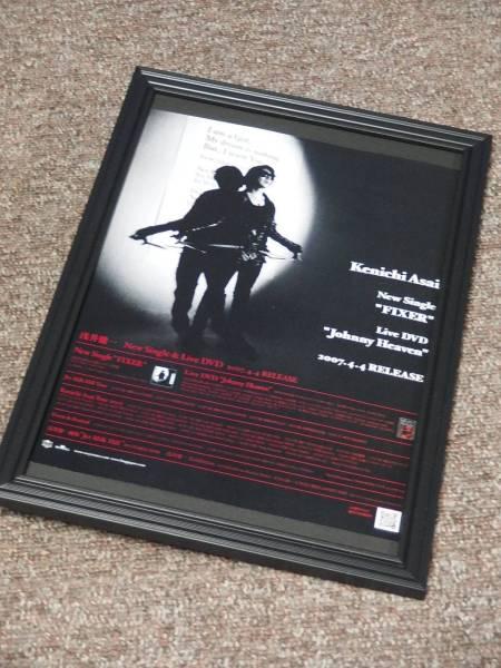 浅井健一「johnny Heaven」「FIXER」広告 ポスター ブランキー