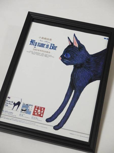小島麻由美「My name is blue」額装品 広告 アルバム 送164円可