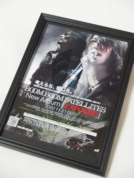 BOOMBOOMSATELLITES ブンブンサテライツ 「EXPOSED」 額装品 CD広告 アルバムポスター 当時希少 送164円可