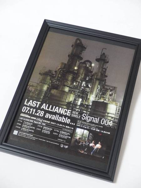 LAST ALLIANCEラスト アライアンス「Signal004」額装品 CD広告ポスター 当時希少 送164円可