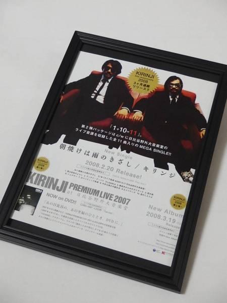 キリンジ「朝焼けは雨のきざし」額装品 CD広告 CDシングルポスター 送164円可