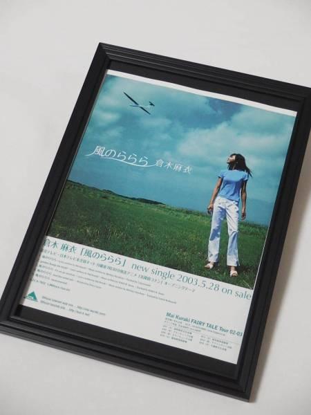 倉木麻衣 「風のららら」 額装品 CD広告 シングルCD 当時希少 名探偵コナン 送164円可 同梱可