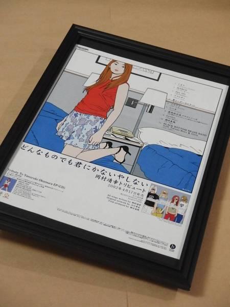 3 岡村靖幸トリビュート「どんなものでも君にかないやしない」額装品 アートワーク江口寿史 CD広告 当時希少 送164円可