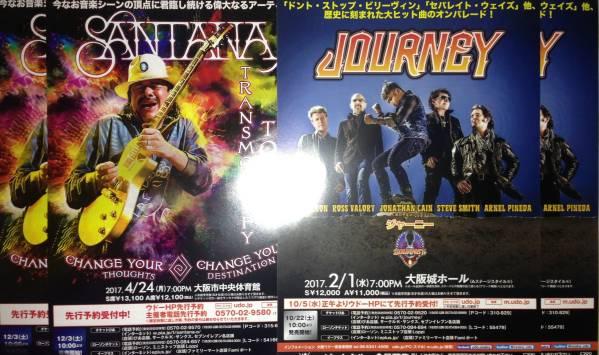 ジャーニー journey サンタナ santana 大阪 チラシ セット