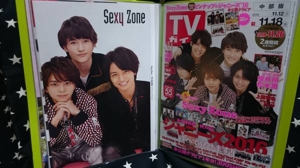 Sexy Zone☆切り抜き雑誌