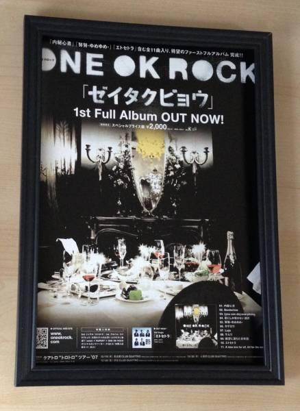 ONE OK ROCK ゼイタクビョウ 額装品 広告 ポスター CD ワンオク