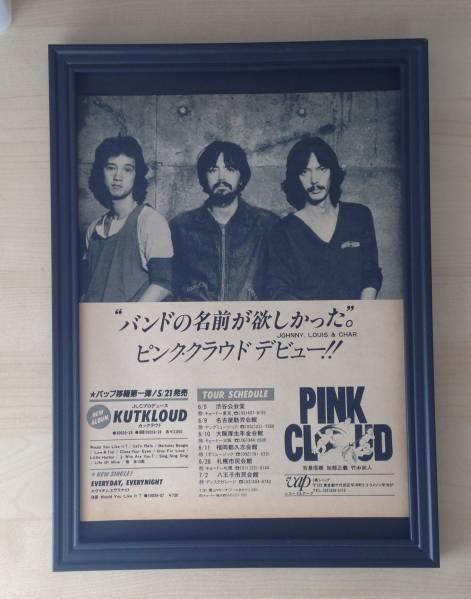 ピンククラウド デビュー広告 額装品 チャー ポスター CD LP