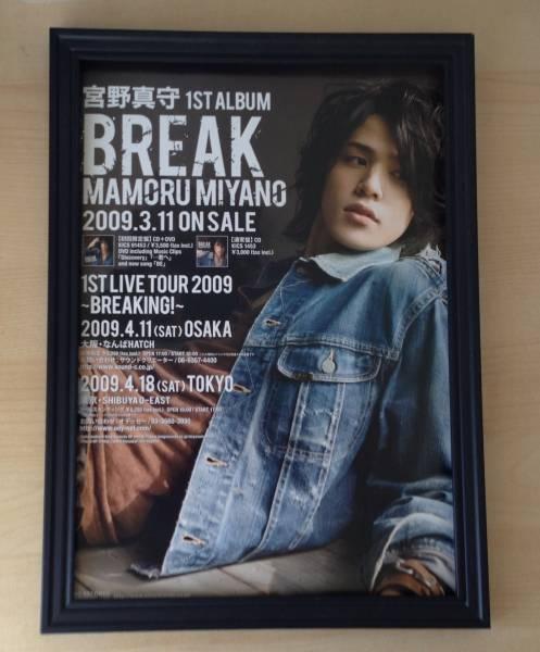 宮野真守 額装品 BREAK 1st Album 広告 ポスター CD DVD ライブ