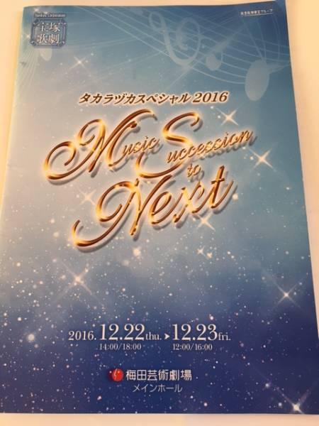 タカラヅカスペシャル2016 プログラム 宝塚歌劇団 美品