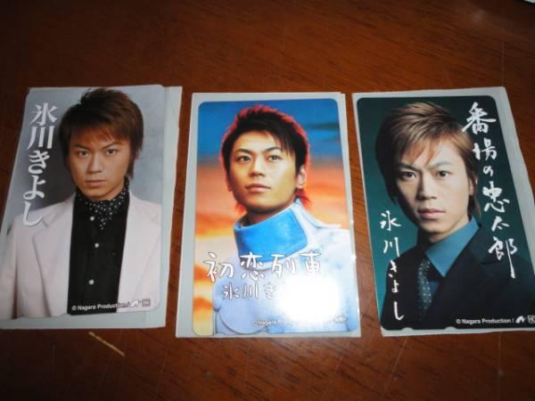 氷川きよし☆テレホンカード☆3枚セット☆送料無料 コンサートグッズの画像