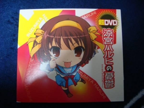 非売品 超DVD 涼宮ハルヒの憂鬱 平野綾 メイキング映像 アイドル声優 グッズの画像