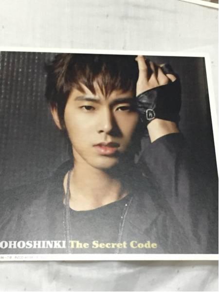 ☆東方神起☆ユノ ユンホ☆ジャケカ カード★the secret code★