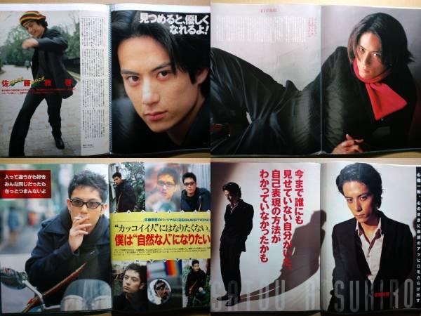 ★佐藤アツヒロ★1995年~★大量切り抜き★ファイル2冊★160P★
