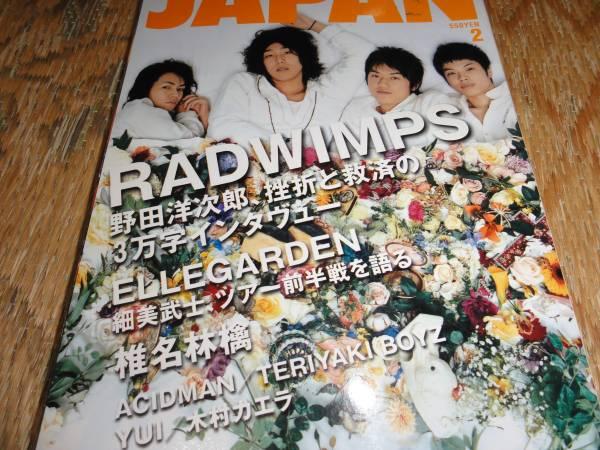 ROCKIN'ON JAPAN 2007 2月号 RADWIMPS ELLEGARDEN 椎名林檎