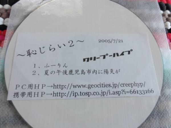 クリープハイプ demo CD