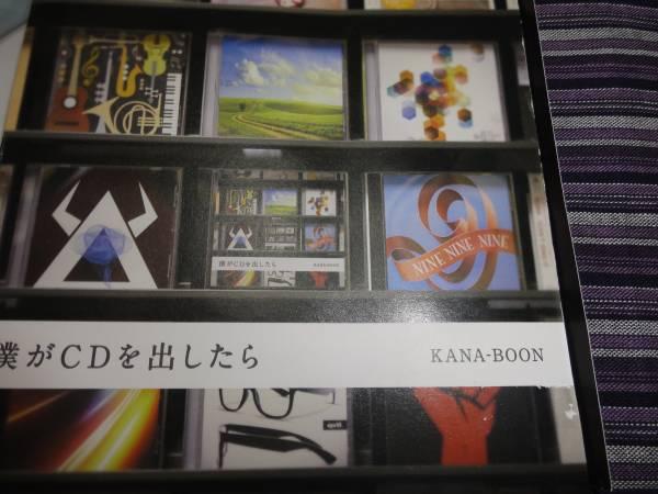 KANA-BOON「僕がCDを出したら」CD  おまけ