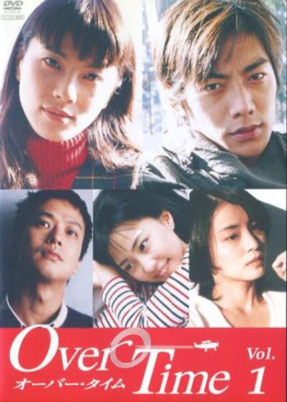 送料無料 全4巻セット DVD オーバータイム 反町隆史 江角マキコ グッズの画像
