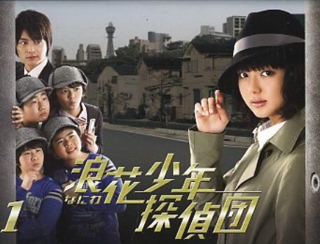 送料無料 全7巻セット DVD 「浪花少年探偵団」全7巻 多部未華子 グッズの画像