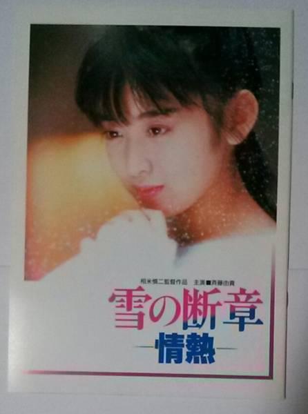 映画パンフレット 斉藤由貴 雪の断章-情熱-