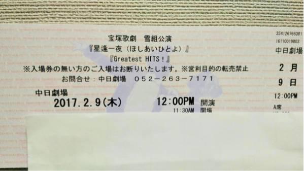 宝塚歌劇雪組『星逢一夜/Greatest HITS! 』中日劇場 2/9(木)12:00 A席1階7列一枚