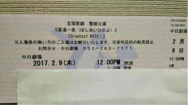 宝塚 宝塚雪組『星逢一夜/Greatest Hits!』2/9(木)12:00 1階7列30番台