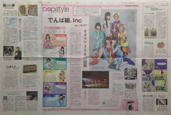 ■でんぱ組.inc popstyle 読売新聞 大阪/秋葉原ディアステージ■