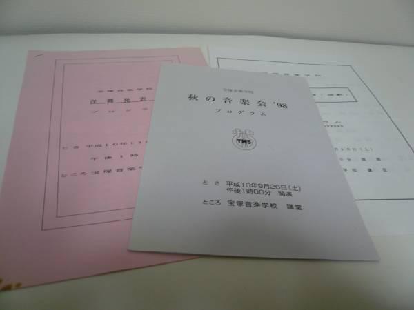 宝塚85期生 本科生時代 音楽学校発表会プログラム 柚希礼音