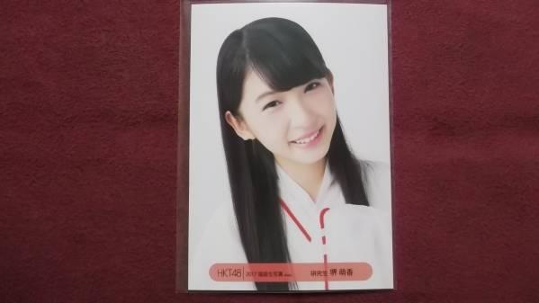 送料無料★HKT48 4期 研究生 堺萌香さん 福袋生写真